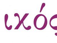 Eroticos_logo jpeg